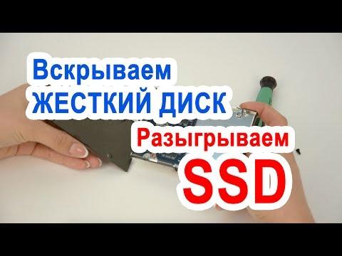 Розыгрыш SSD от IXBT и Kingston. Вскрываем жёсткий диск и SSD