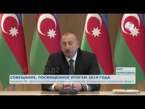 Президент Азербайджана: Достигнуты большие успехи в политической, экономической и социальной сферах