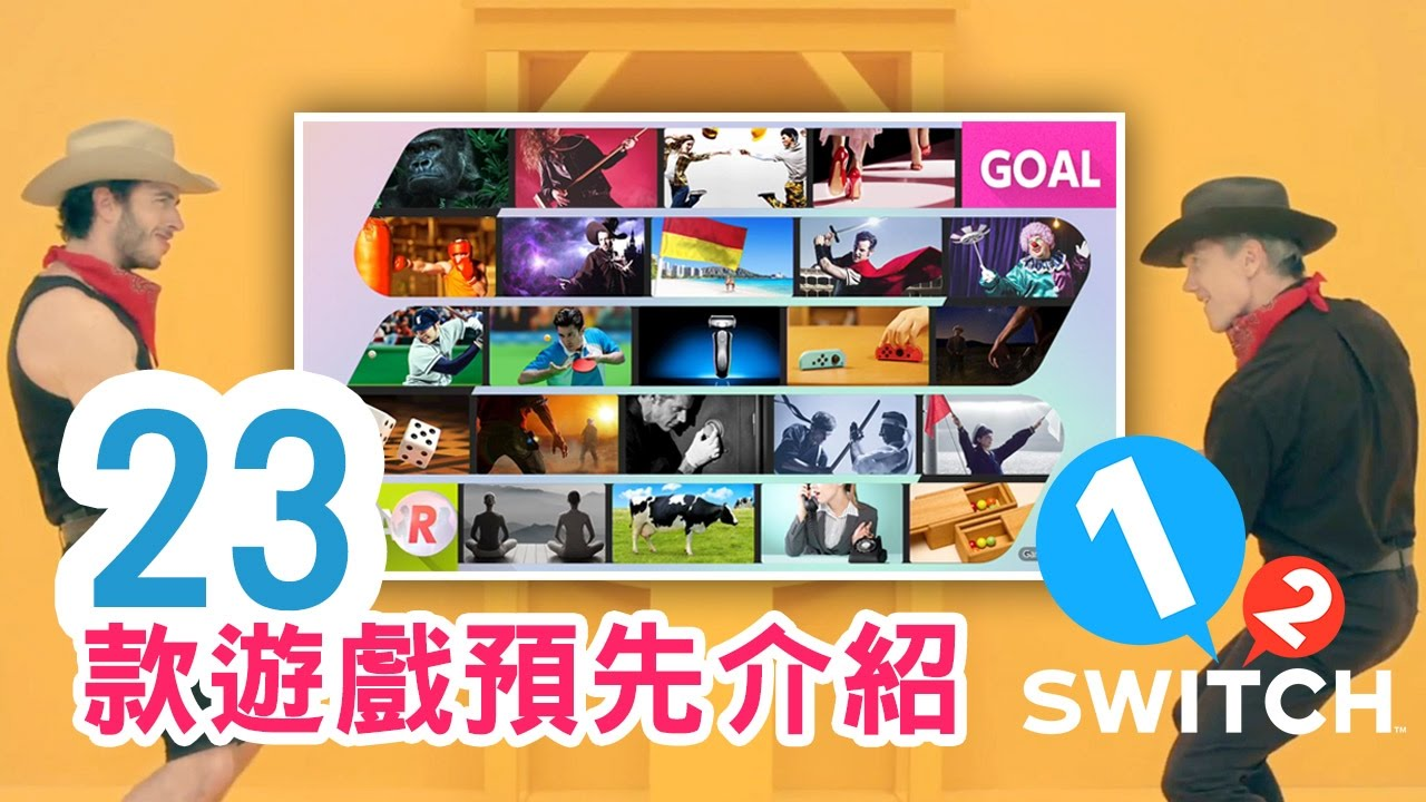 23 款小遊戲預先介紹《1-2-Switch》(所有遊戲為28款) 任天堂 - YouTube