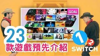 23 款小遊戲預先介紹《1-2-Switch》(所有遊戲為28款) 任天堂