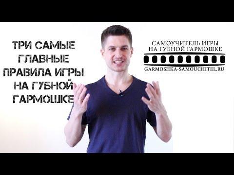 Обучение игре на губной гармошке с самого начала и для любого уровня (базовый курс)