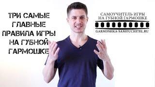 Три самые главные правила игры на губной гармошке