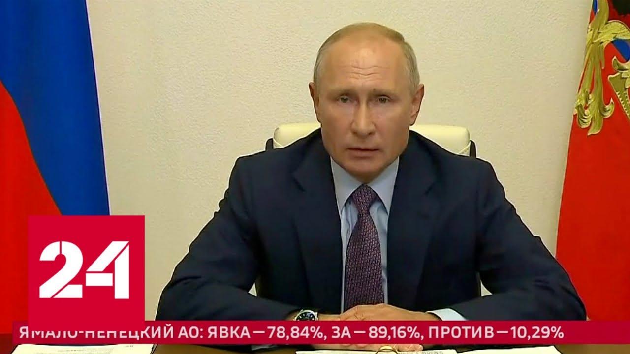 Путин выступил после публикации итогов голосования по поправкам. 60 минут от 02.07.20