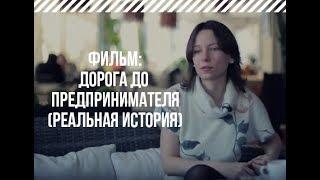 """Фильм Марии Старчиковой - """"Дорога до Предпринимателя"""""""