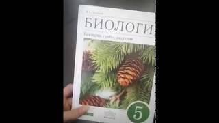 Обзор на учебник по биологии 5-ых классов
