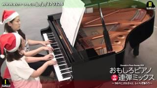 全音楽譜出版社より出版の「おもしろピアノ連弾ミックス~3匹のこぶたさ...
