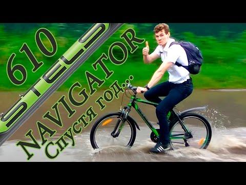 Обзор велосипеда Stels Navigator 610  - Спустя год