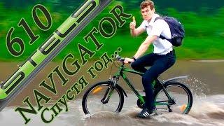 Обзор велосипеда Stels Navigator 610  - Спустя год(Запчасти и велосипеды из ЕВРОПЫ: http://vk.com/club_veloafipskii VeloDrive в ВК: http://vk.com/velodriveyoutube -------------------------------------------------------..., 2016-07-01T18:50:00.000Z)