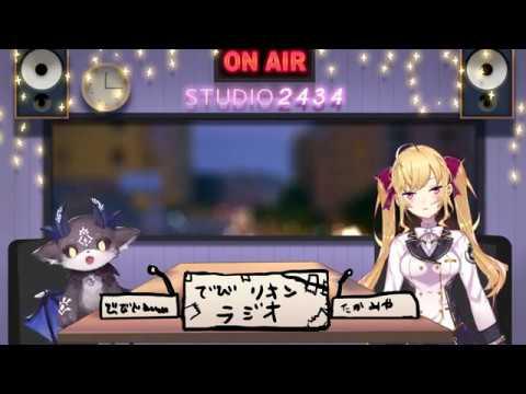 でびリオンラジオ #たぶん6【にじさんじ / 鷹宮リオン】