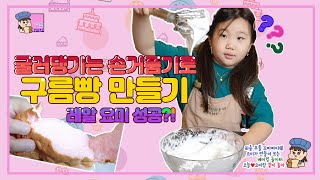 굴러댕기는 손거품기로 구름빵만들기/요미의 손으로 머랭올…