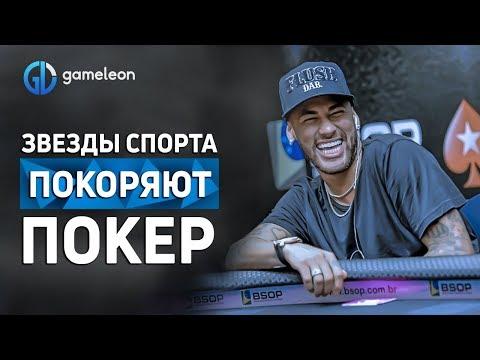 ТОП 7 СПОРТСМЕНОВ, которые играют в покер! Кто лучший игрок?
