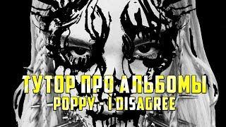 Poppy - I Disagree | Тутор про Альбомы