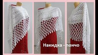 Накидка - пончо крючком .Crochet cape poncho ( В № 63)