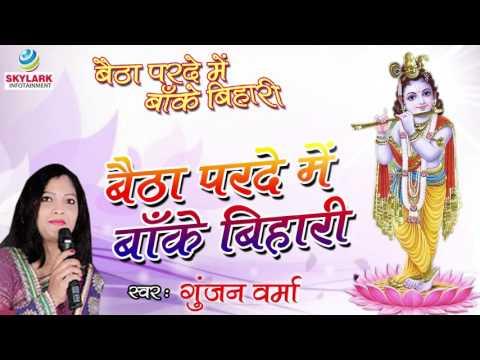 Baitha Parde Me Banke Bihari !! बैठा परदे में बांके बिहारी !! Beautiful Krishna Bhajan !!GunjanVerma