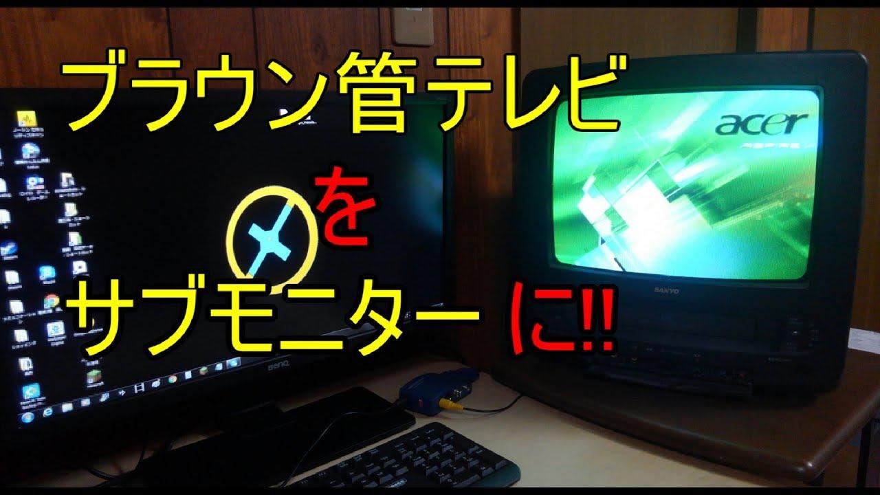 テレビ 接続 パソコン