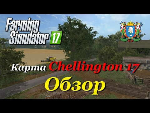 Карта Chellington 17 для Farming Simulator 2017