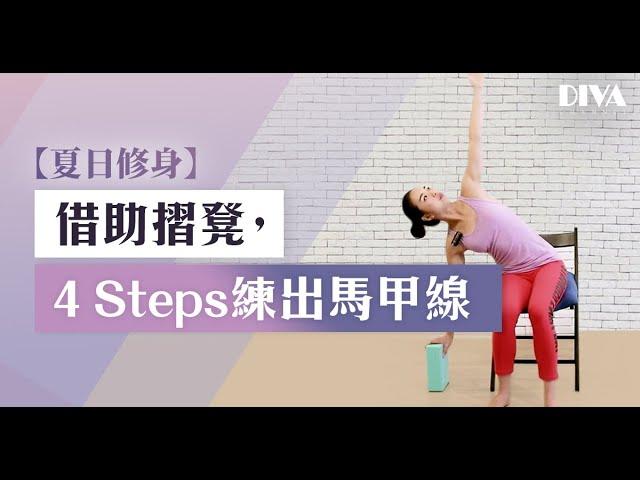 【夏日修身】借助摺凳,4 Steps練出馬甲線