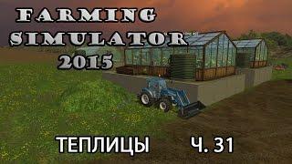 Как продавать бревна при этом зарабатывать деньги в Farming Simulator 15