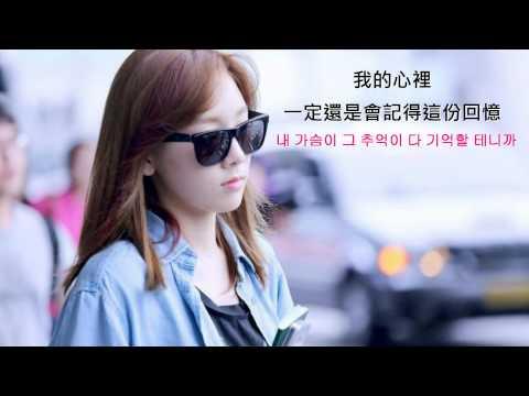 Free Download [繁體中字/ 韓語字幕] 金太妍 (taeyeon) - 靠近 (closer) To The Beautiful You Ost Mp3 dan Mp4