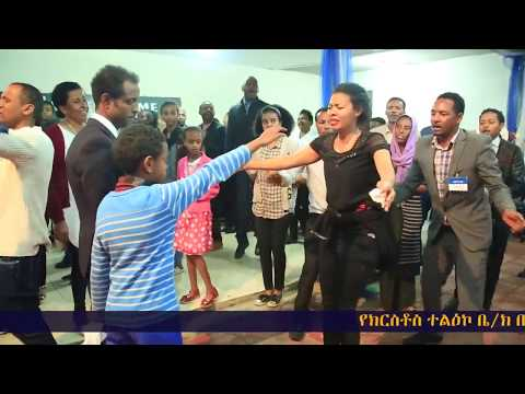 Brook Tesfahun And Dawit Tesfahun Ministering with the power of the Holyspirit