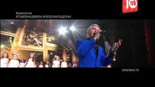 ЮБИЛЕЙНЫЙ концерт Сосо ПАВЛИАШВИЛИ - НЕБО НА ЛАДОНИ!