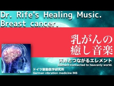 🔴Breast cancer by German Oscillatory Medicine  428Hz  Element connected to  heavenly world