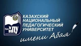 Электронный каталог научной библиотеки КазНПУ им Абая