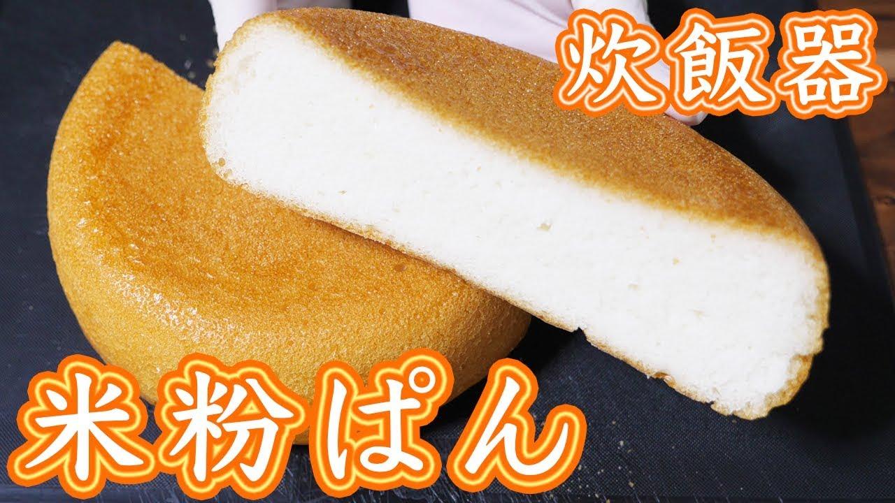 レシピ 米粉 簡単 パン フライパンで簡単♪ヨーグルト米粉パンレシピ!卵なしイーストなしベーキングパウダーでクイックパン 管理栄養士namiのレシピブログ