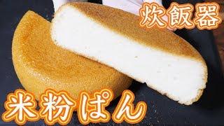 チャンネル登録よろしくお願いします!→https://goo.gl/YvJo5a 】 ※炊飯...