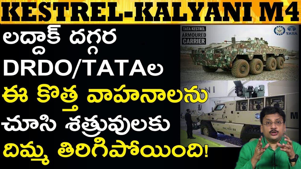 డి అర్ డి ఓ టాటా సాధించిన  గొప్ప సాంకేతిక విజయం DRDO TATA Good Collaboration