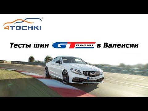 Тесты шин GT Radial в Валенсии