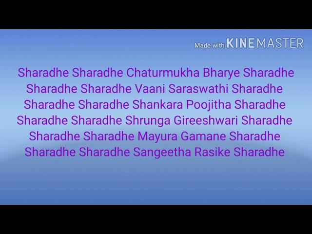 Sharadhe Sharadhe | Bhajan Series | Anuradha Raman