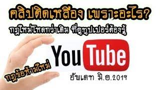 Youtube คลิปติดเหลือง เพราะอะไร  กฏใหม่ที่ยูทูปเปอร์ต้องรู้ : อัพเดท มิ.ย.  2019