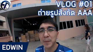 Vlog 1 day with - ???????????????????????? AAA ??? 1 ?????? Edwin