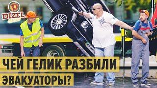 Эвакуаторщики разбили Гелик: КТО хозяин машины? – Дизель Шоу 2020 | ЮМОР ICTV