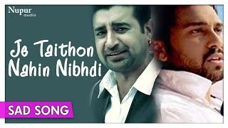 Je Taithon Nahin Nibhdi | Old Punjabi Sad Songs | Dharampreet & Kuldeep Rasila | Nupur Audio