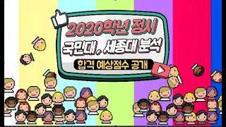 [컨쇼] 2020학년 국민대, 세종대 정시 합격 점수 …