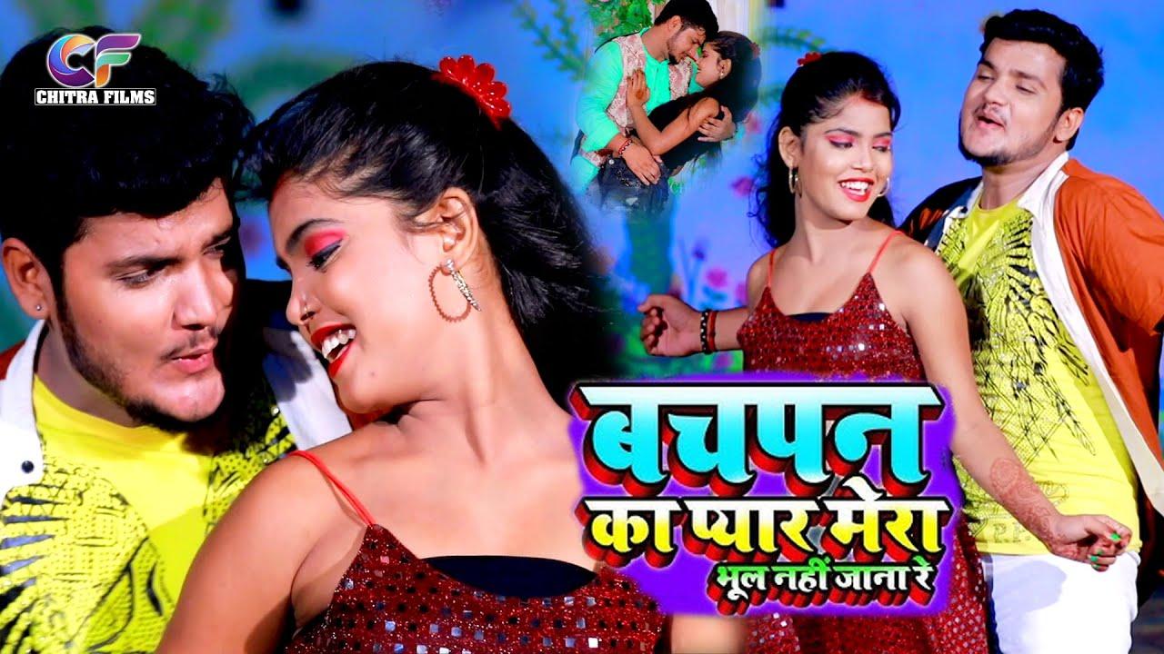 #VIDEO_SONG जानू मेरा जाने मन बचपन का प्यार मेरा भूल नहीं जाना रे   Dheeraj Singh   Viral Video 2021