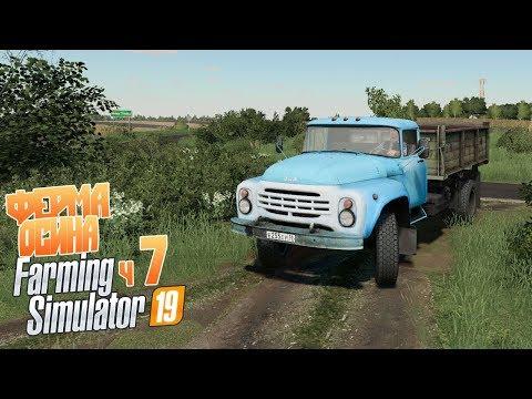 ЗИЛок для продажи урожая - ч7 Farming Simulator 19