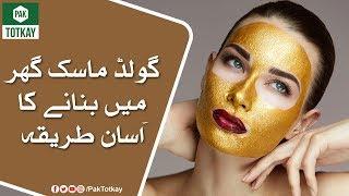 DIY | Gold Facial at Home | Affordable- Get Fair Skin Permanently | pak Totkay