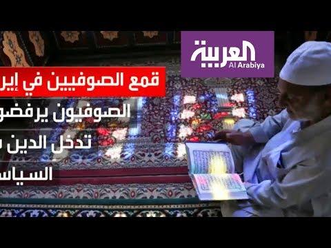 لماذا تقمع إيران الصوفيين؟  - نشر قبل 2 ساعة