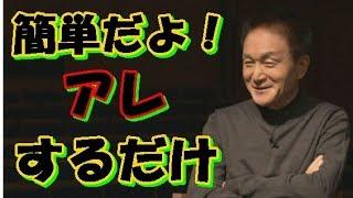 【衝撃事実】小田和正さんが70歳で走り続けるその理由がすご過ぎるwww