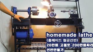 홈메이드 철공선반(homemade lathe) 20만원…