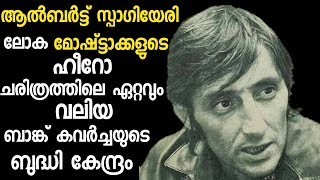 Biggest bank robbery in history | Albert Spaggiari Robbery | Society General bank heist malayalam