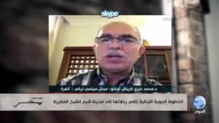 تعليق محمد خيري اوغلو حول قرار الخطوط الجوية التركية رحلاتها الى شرم الشيخ في نافذة على مصر