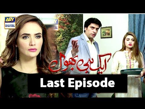 Ek Hi Bhool  - Last Episode - 25th December 2017 - ARY Digital Drama