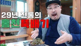홍천뚝배기/동구맛집/대구맛집/뼈다귀해장국/우거지해장국/…