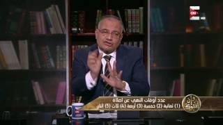 وإن أفتوك - عدد أوقات الصلاة المنهي عنها في أوقات النهي .. د. سعد الهلالي