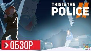 ОБЗОР This Is the Police 2 | ПРЕЖДЕ ЧЕМ КУПИТЬ
