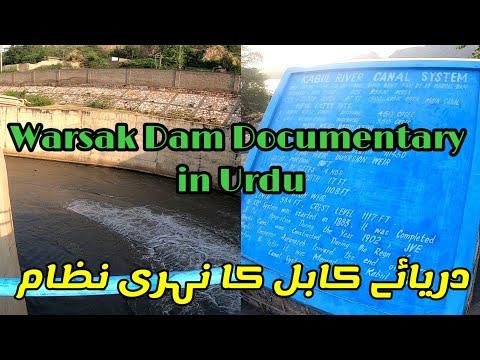 Warsak Dam Peshawar Documentary and History of Kabul River Canal System Peshawar